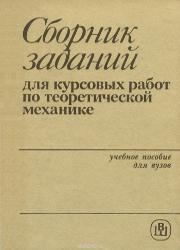 Решение задач по теоретической механике яблонского 1978 сопромат решение задач образцы решений